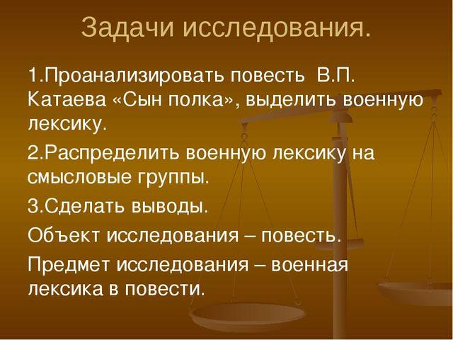 Задачи исследования. 1.Проанализировать повесть В.П. Катаева «Сын полка», выд...