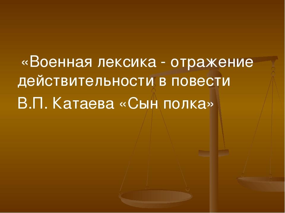 «Военная лексика - отражение действительности в повести В.П. Катаева «Сын по...