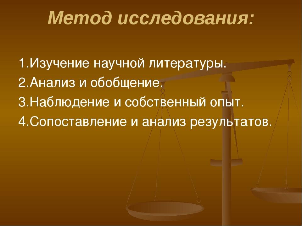 Метод исследования:  1.Изучение научной литературы. 2.Анализ и обобщение. 3...