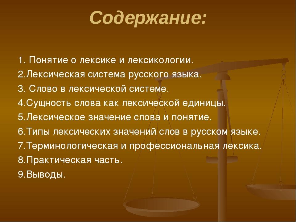 Содержание: 1. Понятие о лексике и лексикологии. 2.Лексическая система русско...