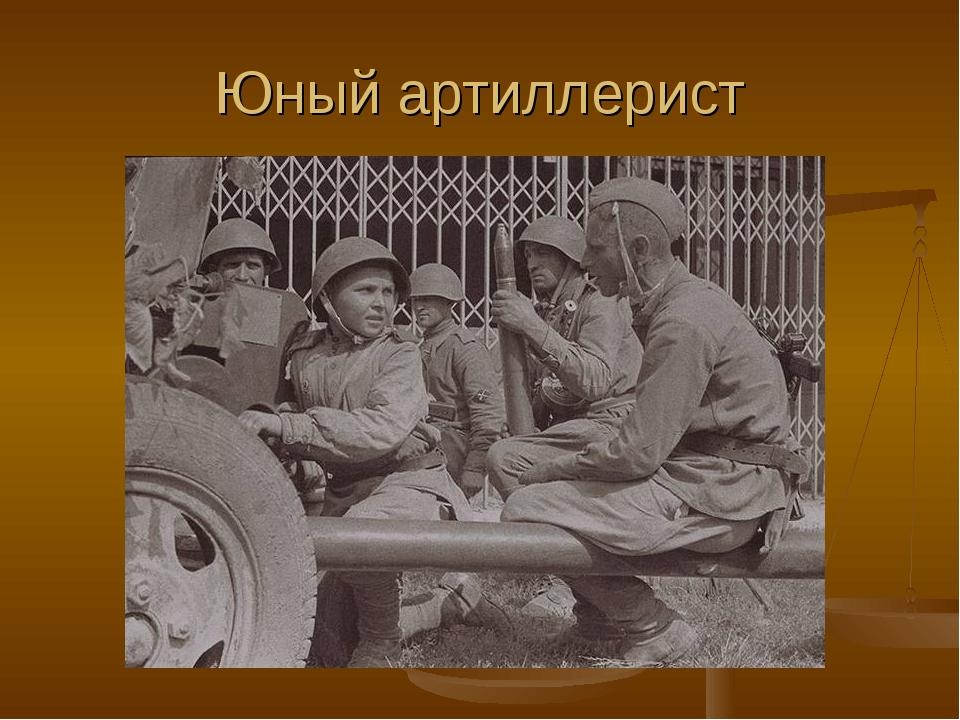 Юный артиллерист