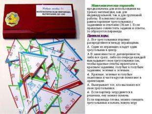 Математическая пирамида предназначена для использования на уроках математики