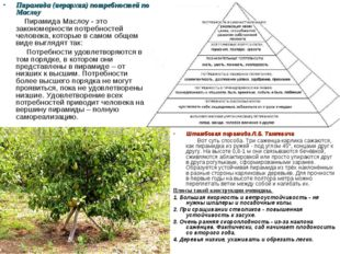Пирамида (иерархия) потребностей по Маслоу Пирамида Маслоу - это закономернос