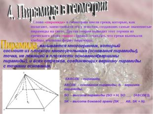 – называется многогранник, который состоит из плоского многоугольника (основ