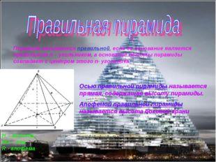 Пирамида называется правильной, если ее основание является правильным n – уго