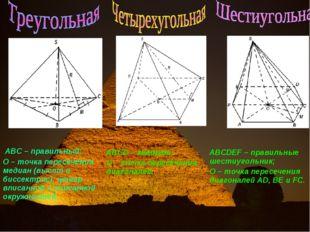 ABC – правильный; О – точка пересечения медиан (высот и биссектрис), центр в
