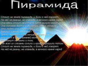Стоит на земле пирамида, и Боги о ней говорят. На ней не рванье, не хламида,