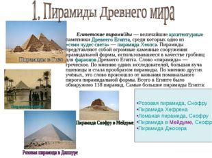 Пирамида Хеопса Египетские пирами́ды— величайшие архитектурные памятники Дре