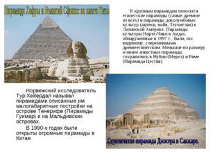 Норвежский исследователь Тур Хейердал называл пирамидами описанные им малога