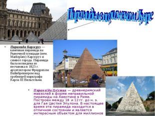 Пирамида Карлсруэ — каменная пирамида на Рыночной площади (нем. Marktplatz) К