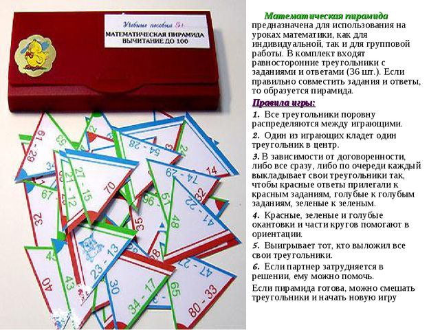 Математическая пирамида предназначена для использования на уроках математики...