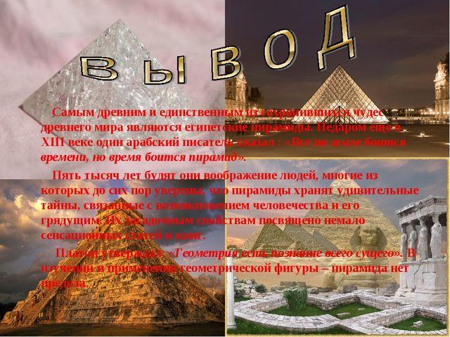 Самым древним и единственным из сохранившихся чудес древнего мира являются е...