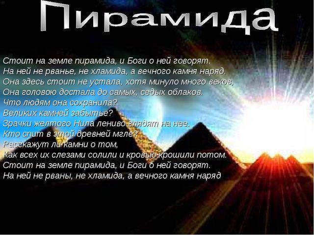 Стоит на земле пирамида, и Боги о ней говорят. На ней не рванье, не хламида,...