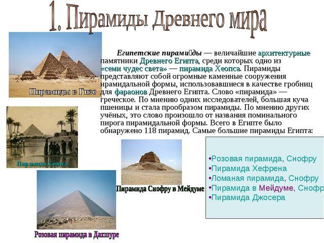 Пирамида Хеопса Египетские пирами́ды— величайшие архитектурные памятники Дре...