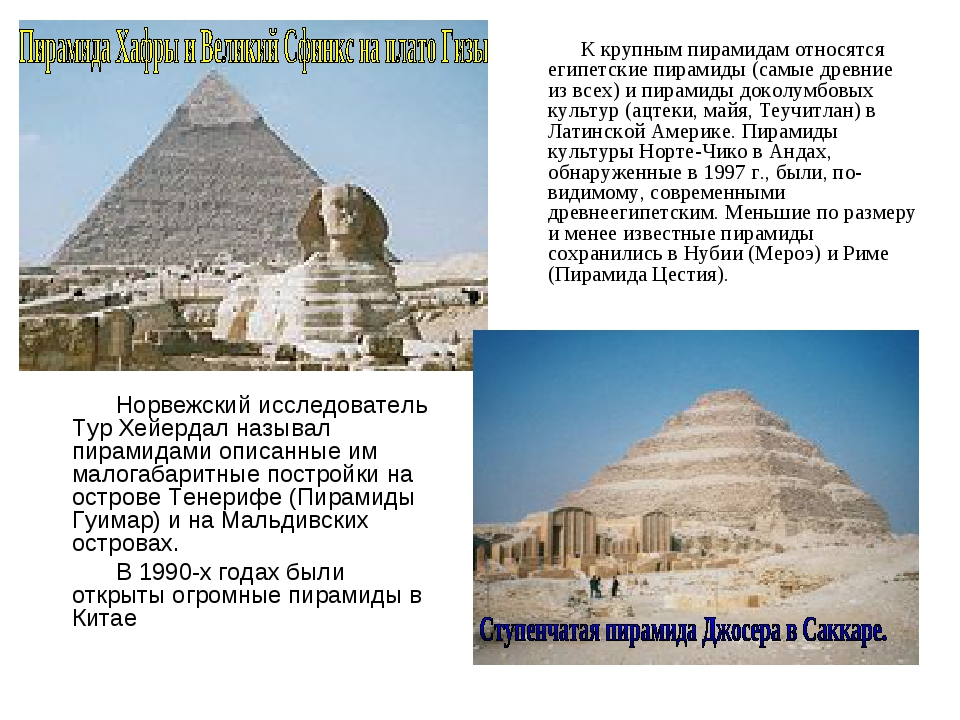 Норвежский исследователь Тур Хейердал называл пирамидами описанные им малога...
