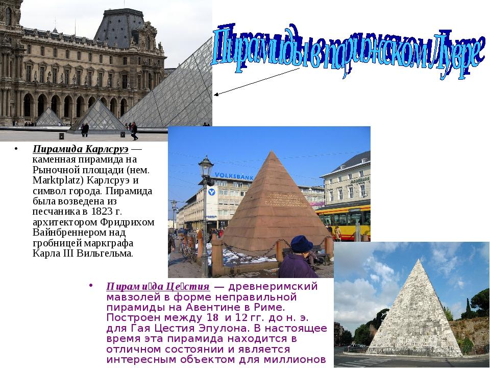 Пирамида Карлсруэ — каменная пирамида на Рыночной площади (нем. Marktplatz) К...