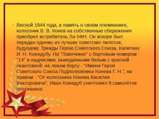 Весной 1944 года, в память о своём племяннике, колхозник В. В. Конев на собст