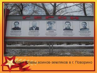 Аллея Славы воинов-земляков в г. Поворино