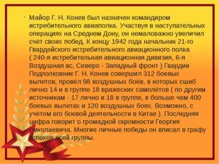 Майор Г. Н. Конев был назначен командиром истребительного авиаполка. Участвуя