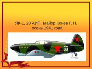 ЯК-1, 20 АИП, Майор Конев Г. Н. , осень 1941 года