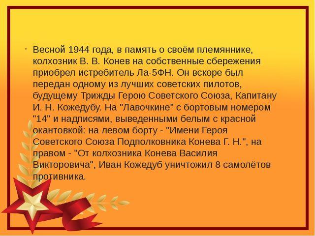 Весной 1944 года, в память о своём племяннике, колхозник В. В. Конев на собст...