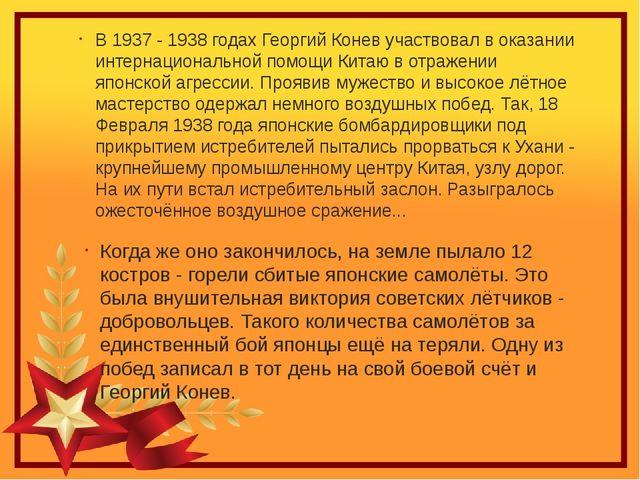 В 1937 - 1938 годах Георгий Конев участвовал в оказании интернациональной пом...