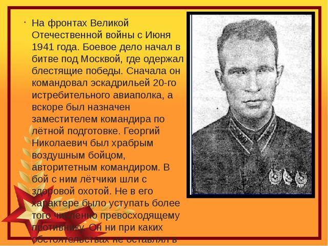 На фронтах Великой Отечественной войны с Июня 1941 года. Боевое дело начал в...