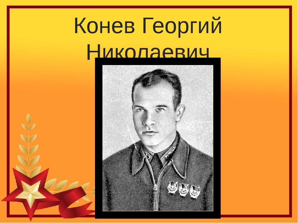 Конев Георгий Николаевич