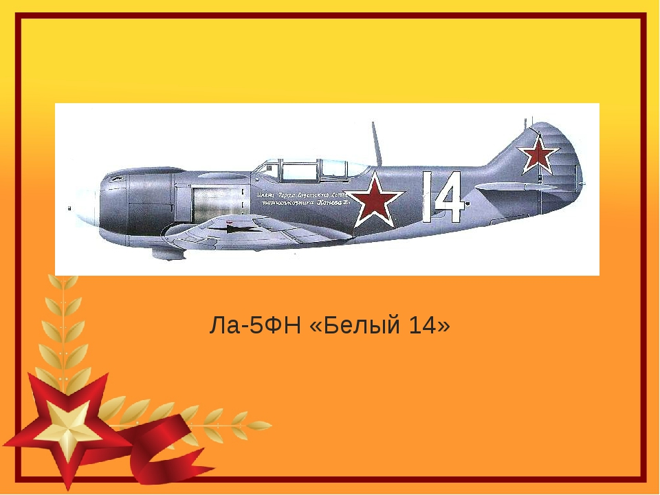 Ла-5ФН «Белый 14»