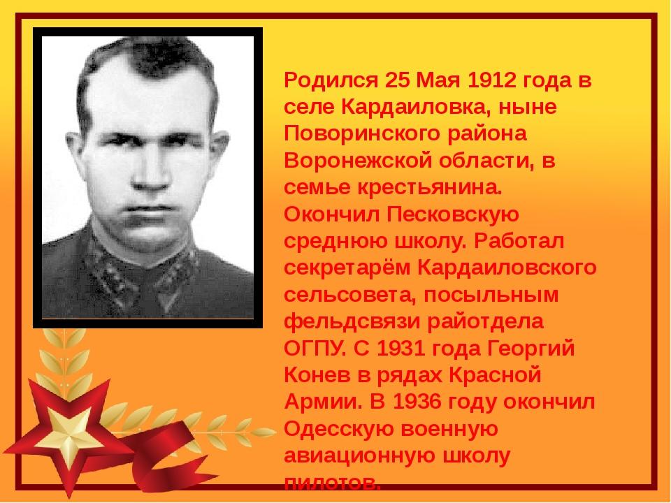 Родился 25 Мая 1912 года в селе Кардаиловка, ныне Поворинского района Воронеж...