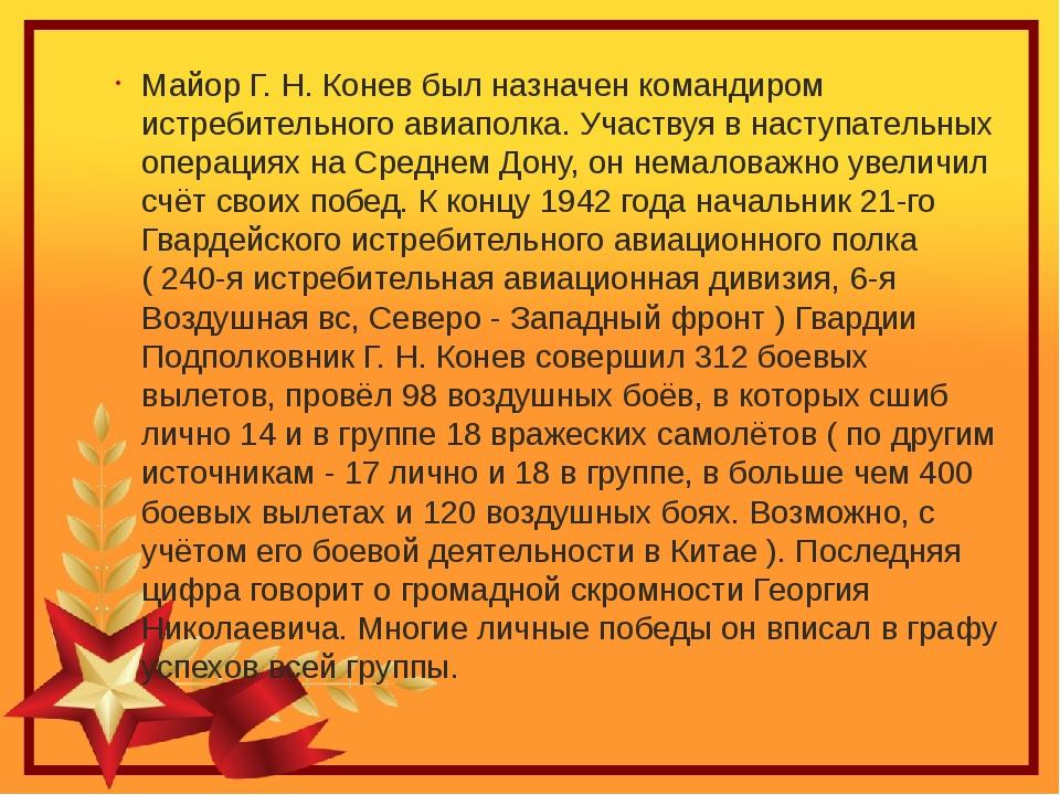 Майор Г. Н. Конев был назначен командиром истребительного авиаполка. Участвуя...