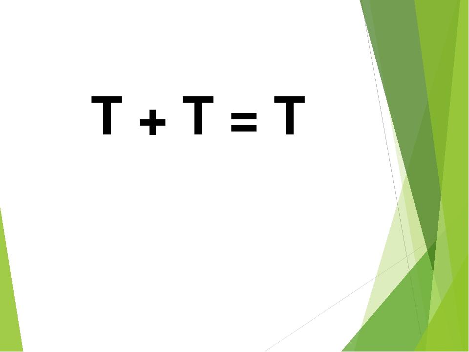 Т + Т = Т