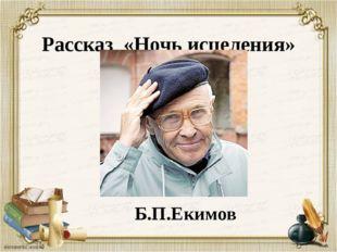 Рассказ «Ночь исцеления» Б.П.Екимов