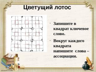 Запишите в квадрат ключевое слово. Вокруг каждого квадрата напишите слова –а