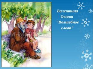 """Валентина Осеева """"Волшебное слово"""""""