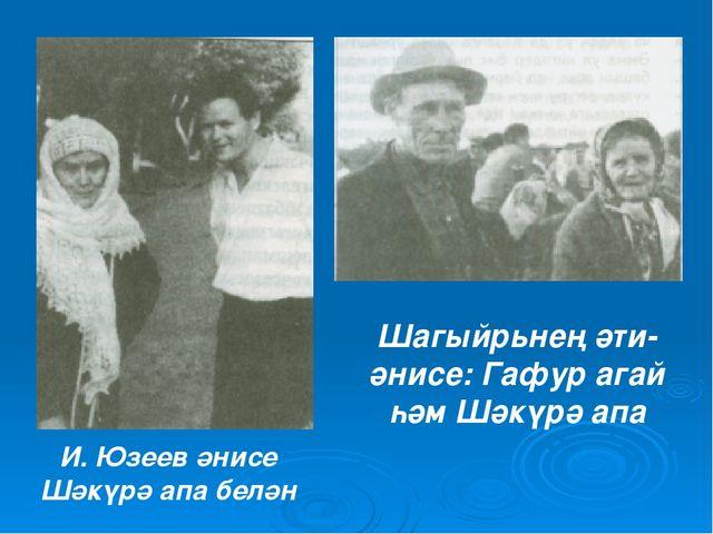 И. Юзеев әнисе Шәкүрә апа белән Шагыйрьнең әти-әнисе: Гафур агай һәм Шәкүрә апа