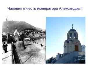 Часовня в честь императора Александра II