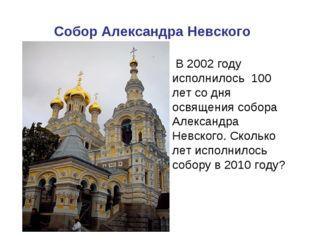 Собор Александра Невского В 2002 году исполнилось 100 лет со дня освящения со