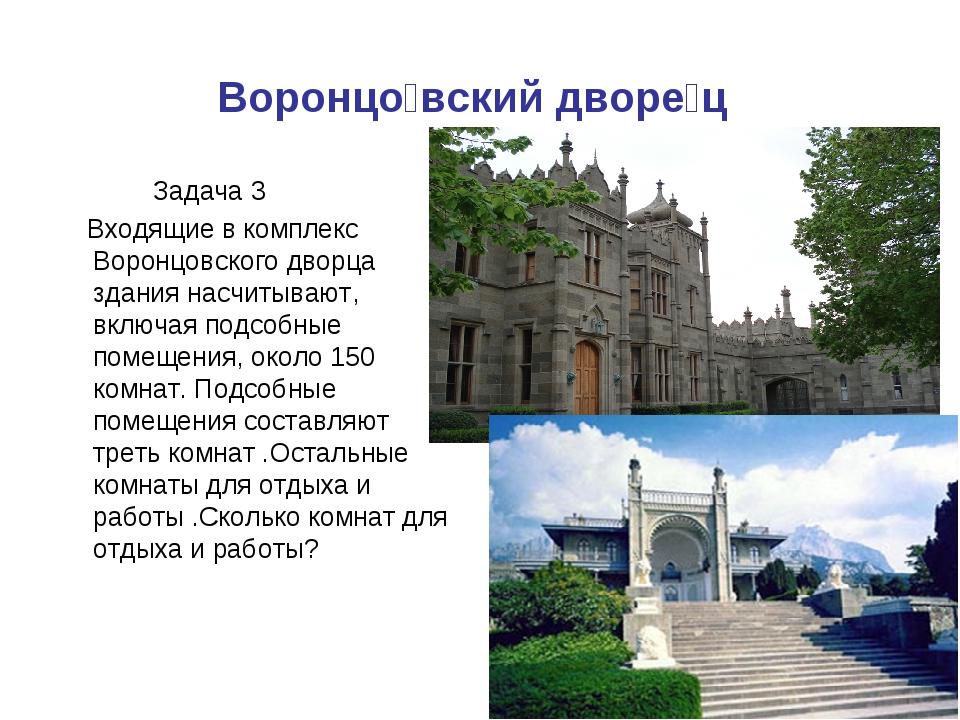 Воронцо́вский дворе́ц Задача 3 Входящие в комплекс Воронцовского дворца здани...