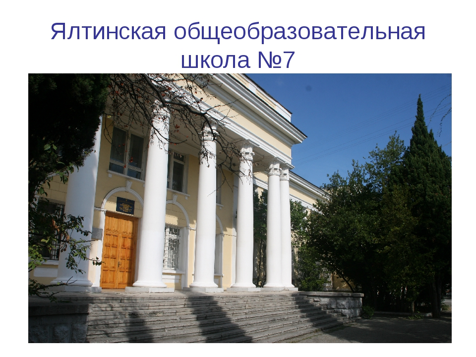 Ялтинская общеобразовательная школа №7