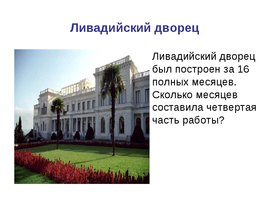Ливадийский дворец Ливадийский дворец был построен за 16 полных месяцев. Скол...