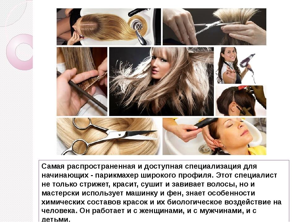 Самая распространенная и доступная специализация для начинающих - парикмахер...