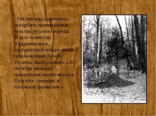 Гитлеровцы стремились оскорбить национальные чувства русского народа. В акте