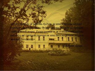 «Пока правда и любовь будут жить в человеческих сердцах, дух Толстого будет