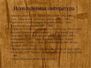 Используемая литература : Архангельская Т. Н. Ясная Поляна в годы войны. Тул