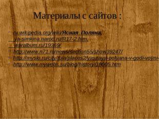 ru.wikipedia.org/wiki/Ясная_Поляна, ya-simkina.narod.ru/R17-2.htm, waralbum.