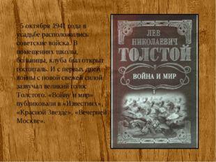 5 октября 1941 года в усадьбе расположились советские войска. В помещениях ш
