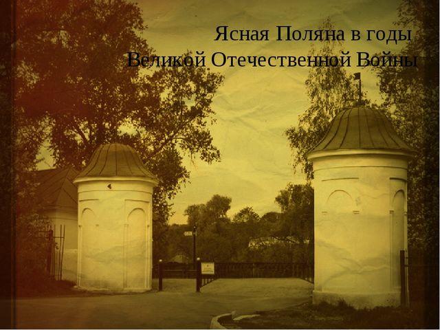 Ясная Поляна в годы Великой Отечественной Войны