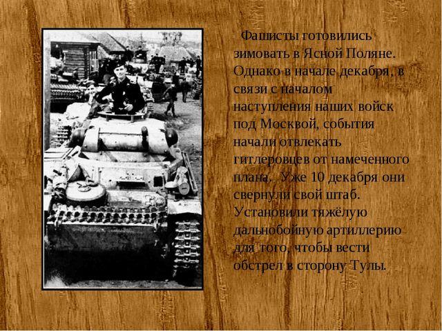 Фашисты готовились зимовать в Ясной Поляне. Однако в начале декабря, в связи...