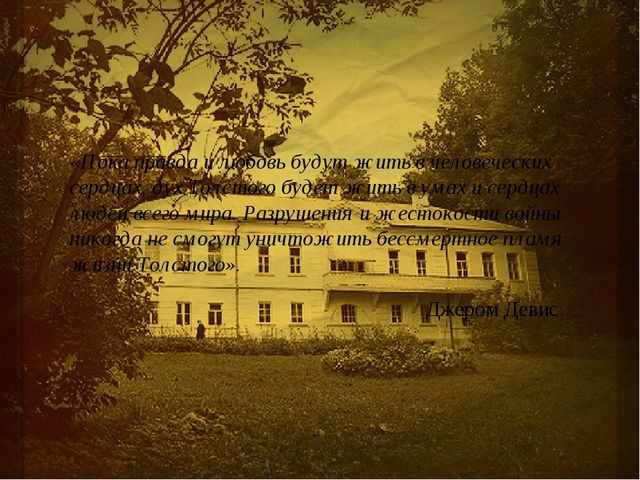 «Пока правда и любовь будут жить в человеческих сердцах, дух Толстого будет...